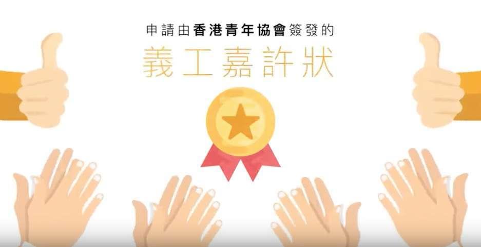 全新「好義配 easyvolunteer.hk」一站式義工配對平台