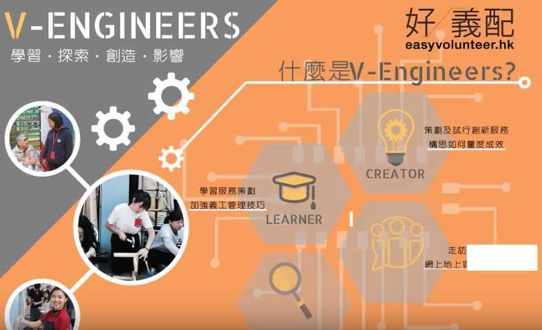 V – Engineers