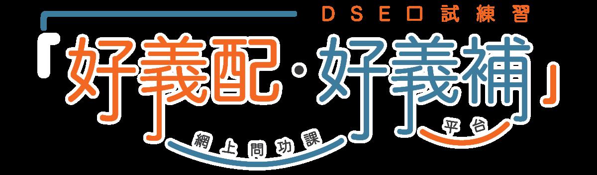 logo_dse