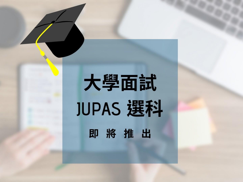 Uni Prep + JUPAS