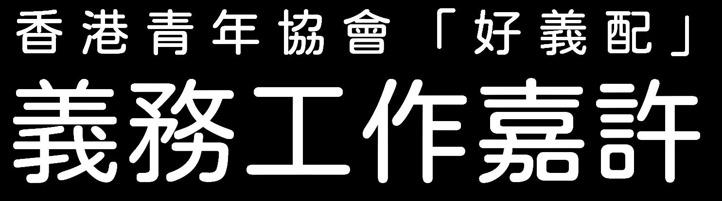 香港青年協會「好義配」義務工作嘉許